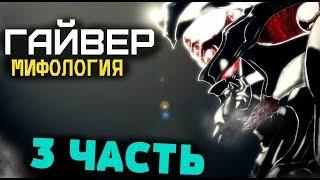 """""""ГАЙВЕР"""" : МИФОЛОГИЯ (ЧАСТЬ 3) – НОВАЯ УГРОЗА…"""