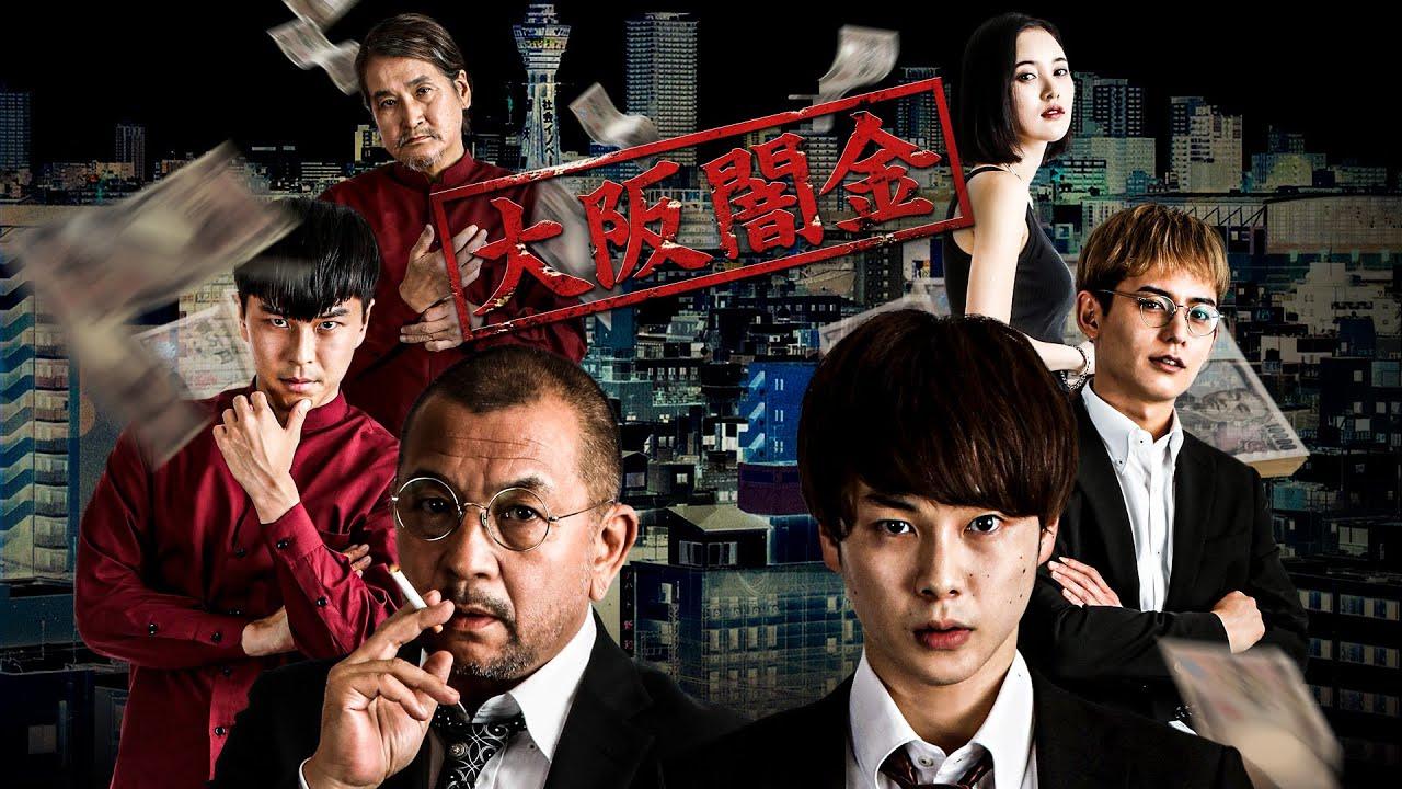 【公式予告編】悪いのは金、それともヒト―。『大阪闇金』2021年6月25日DVDリリース