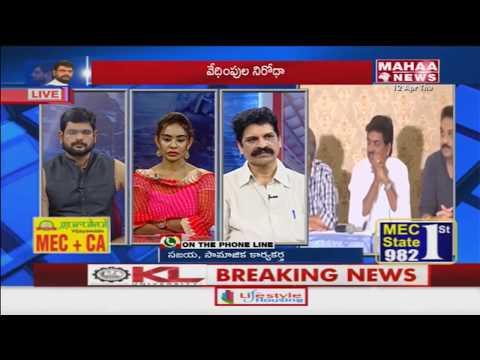 Character Artists Reveals Vakada Appa Rao Cheap Behaviour With Women   Mahaa News