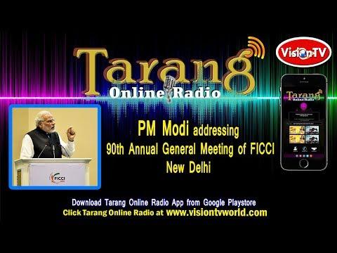 PM Narendra Modi addressing at  90th Annual General Meeting of FICCI, Delhi. Tarang Radio.
