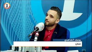 Youssef Chahdi - Mozaïk avec Mountassir Saison 7