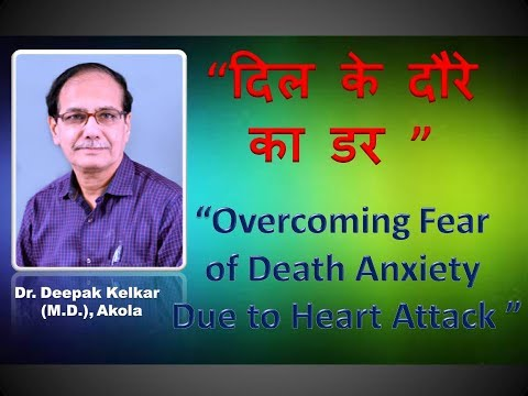 overcoming-fear-of-heart-attack-dr-kelkar-sexologist-psychiatrist-mental-illness-depression-sexology