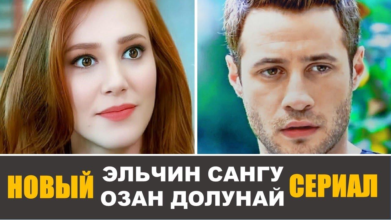 Озан Долунай и Эльчин Сангу будут партнерами в новом сериале?