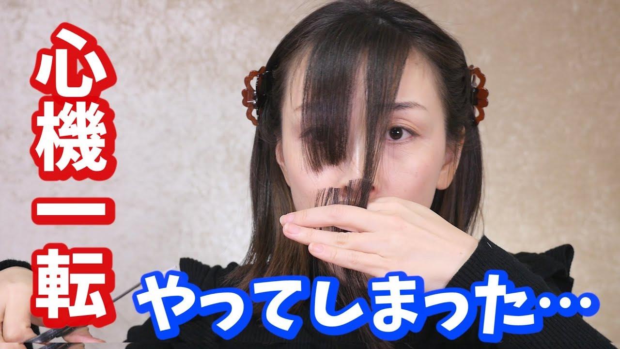 【心機一転】初めての前髪10cmセルフカット・・・【断髪】