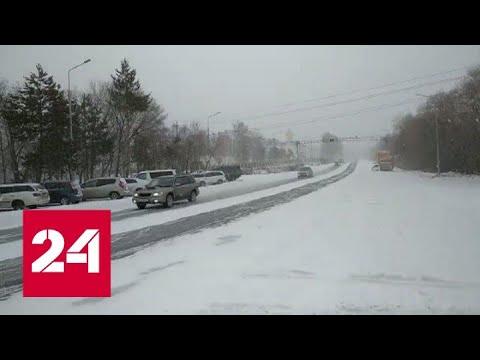 Над Хабаровским краем держится сильнейший с начала зимы снежный циклон - Россия 24