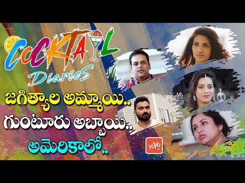 cocktail-diaries---americalo-manam-movie-trailer-|-nri's-life-style-in-us-|-telugu-movies-|-yoyo-tv