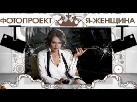 ФОТОПРОЕКТ  Я -ЖЕНЩИНА