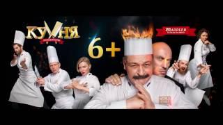 Кухня: Последняя битва — Фан-ролик (2017)