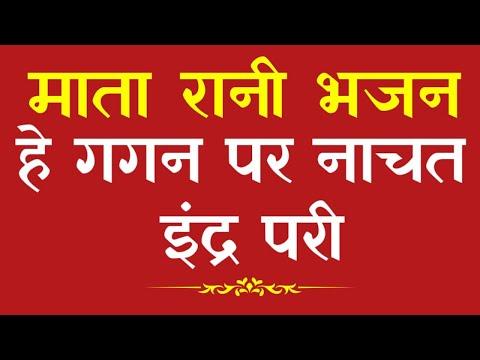 इस भजन की तुलना दुनिया में कोई नहीं कर सकता || Best Mata Rani Bhajan | SUPER HIT Mata Rani Bhajan