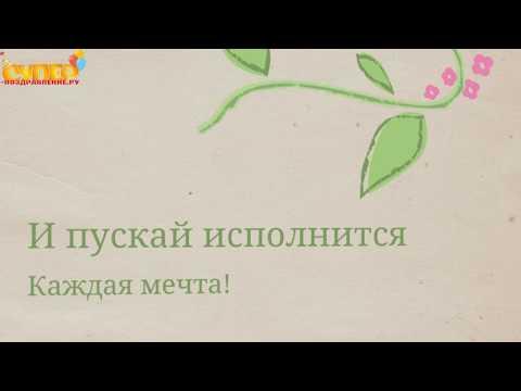 Поздравление с днем рождения родному брату. Super-pozdravlenie.ru