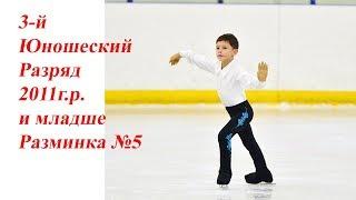 #фигурноекатание #новости Новочеркасск 1.11.18 3-й Юношеский разряд 2011 г.р. и младше, Разминка 5