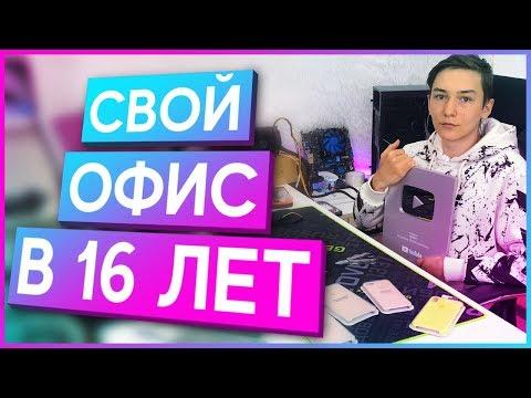 СВОЙ ОФИС В