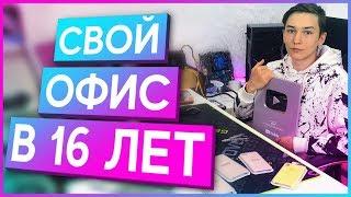 СВОЙ ОФИС В 16 ЛЕТ Как и зачем Гайд