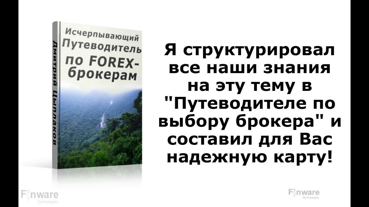 Цыплаков дмитрий forex forex online company