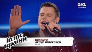 """Денис Потреваев — """"Сияй"""" — Голос страны 11 — нокауты"""