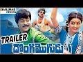 Donga Mogudu Telugu Movie Trailer || Chiranjeevi, Bhanupriya, Madhavi