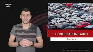 В РФ подорожают автомобили с пробегом