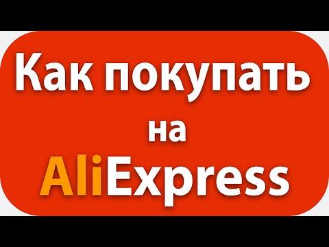✅Инструкция, Секреты, Мифы. Как Покупать на Aliexpress в 2021