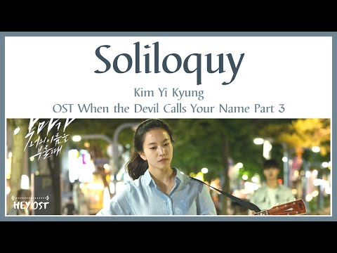 Kim Yi Kyung - Soliloquy (혼잣말) OST When the Devil Calls Your Name Part 3 | Lyrics