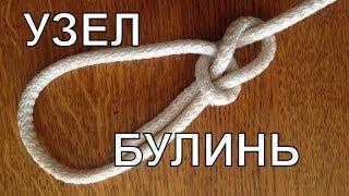 видео Как завязать узлы