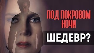 ПОД ПОКРОВОМ НОЧИ - ШЕДЕВР? (обзор фильма)