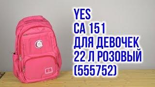 Розпакування Yes CA 151 для дівчаток 48х30х15 см 22 л рожевий 555752
