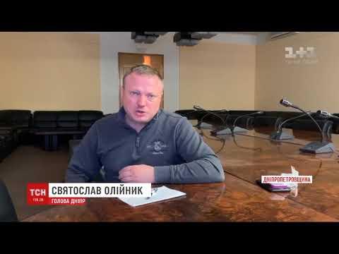 ТСН: Стримати вірус: як у Дніпропетровській області убезпечують містян від недуги