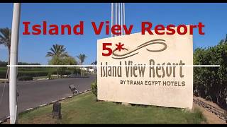 Отдых в Египте. Island  View Resort 5*.Ruhe in Ägypten. Rest in Egypt.