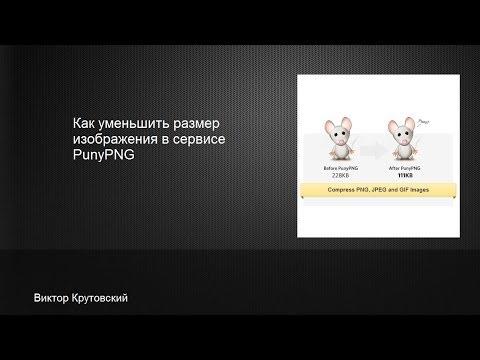 Как изменить размер фото онлайн - сервис PunyPNG