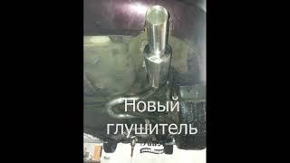 Тюнинг выхлопной системы Hyundai Elantra HD 2008 г.в.(, 2017-05-30T13:19:59.000Z)