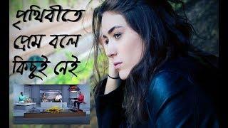 hajar moner kache proshno rekhe হাজার মনের কাছে prem bole kichu nei প্রেম বলে কিছুই নেই
