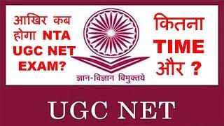 Nta Ugc Net Exam date 2020