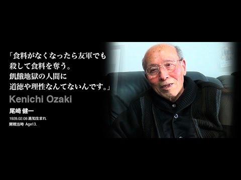 少年通信兵】尾崎健一 さん証言 ...