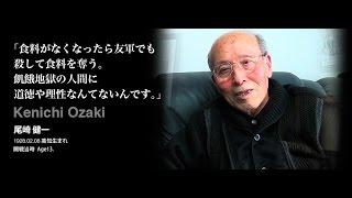 【少年通信兵】尾崎健一 さん証言