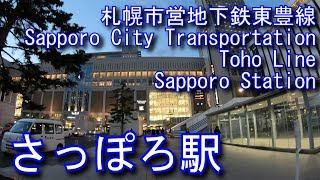 札幌市営地下鉄東豊線 さっぽろ駅に潜ってみた Sapporo Station. Sapporo City Transportation Toho Line