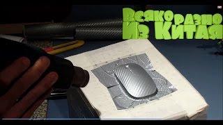 Станок для Вакуумной формовки и наклейки 3D пленки своими руками от Всяко Разно из Китая.(В сегодняшнем видео я Вам покажу замечательную идею о том как можно сделать самодельный аппарат для вакуум..., 2014-12-23T19:38:55.000Z)
