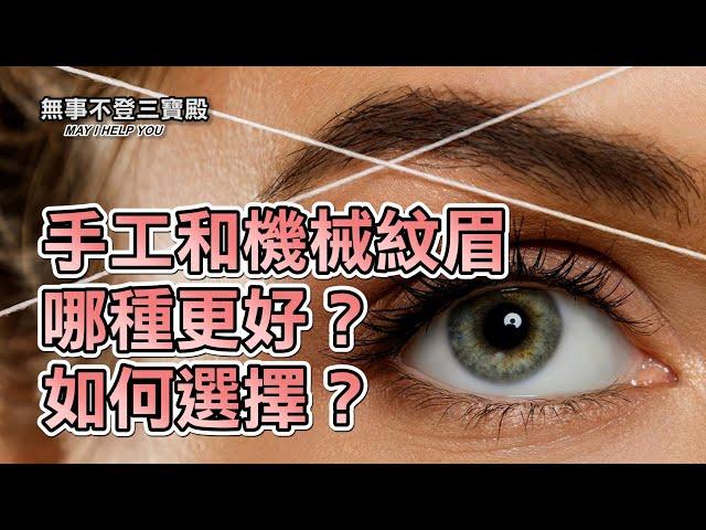 手工和機械紋眉哪種更好?如何選擇?