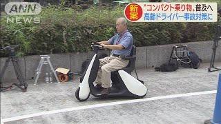 コンパクト乗り物の普及へ 高齢ドライバー事故対策(19/08/27)