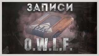 Аудио-дневники O.W.L.F. из Predator: Hunting Grounds