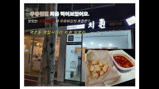 우유튀김 처음 먹어봄  ㅋㅋ 배달맛집 역촌동 치퀸 떡뽀…