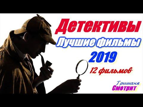 Детектив Фильмы 2019 года.12 лучших детективных фильмов 2019 года