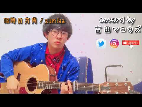 10時の方角 / sumika coverd by 吉田マロカズ