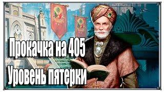 Прокачка на 405 уровень пятерки Великий Султан гармония