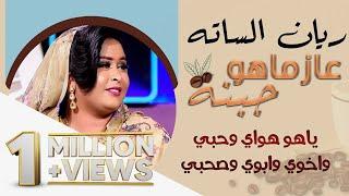 ريان الساته - عازماهو جبنه || New 2021 || اغاني سودانية 2021
