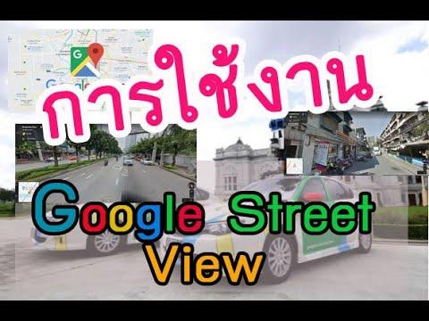 สั้นๆ วิธีการใช้งาน Google Street View ในมือถือและคอมพิวเตอร์
