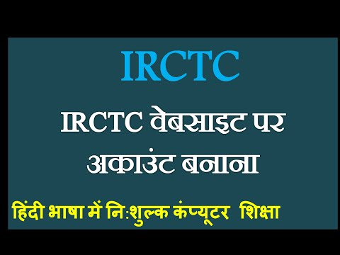 How to Make a New Account on IRCTC Website...