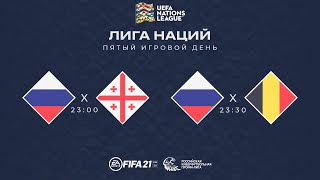Россия Грузия Россия Румыния Лига наций iFVPA 2020 Профи клубы ПК