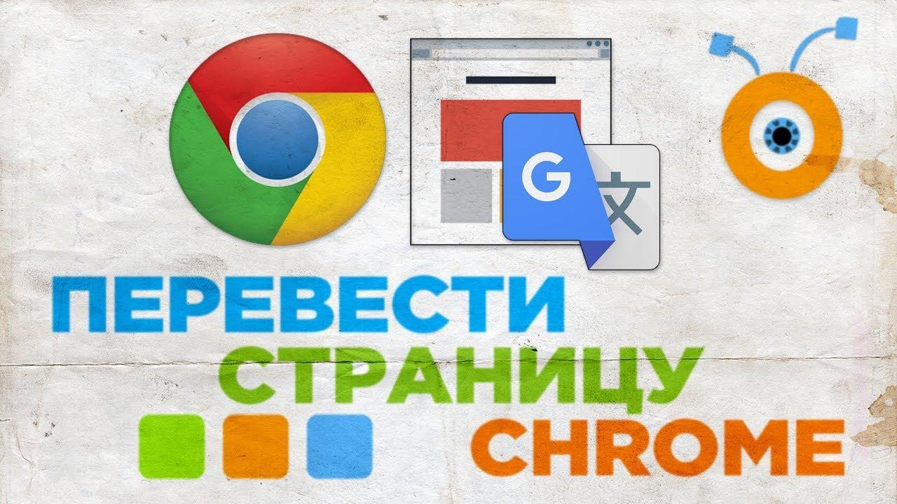 Как Перевести Страницу с Одного Языка на Другой в Google Chrome