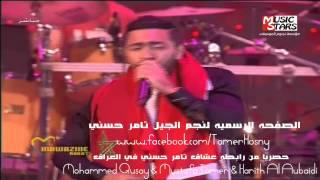 تامر حسني تلفوني رن مهرجان موازين 2013