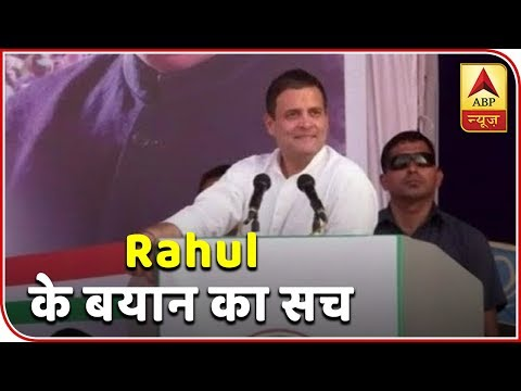 Know truth behind Rahul Gandhi's statement on fuel   Election Viral